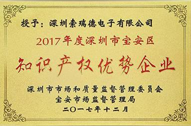 Congratulations to Sorotec on winning the honor of 'intellectual property advanced enterprise of Baoan District'